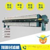 高效分离洗砂污水处理压滤机 环保压滤机 过滤机