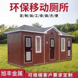 成品移动厕环保卫生间景区户外公厕农村旱厕改造洗手间