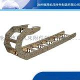 冶金设备专用耐腐蚀全封闭钢制拖链 金属坦克链