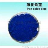 厂家直销氧化铁蓝 广告蓝 水泥砖 仿古建筑专用颜料