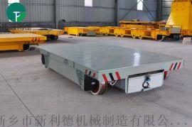 冶金模具200吨轨道电动平板车过跨车轨道