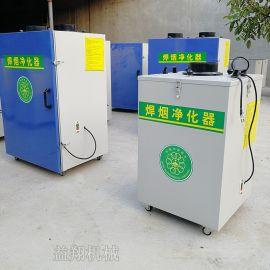 益翔 车间电焊烟尘净化机 焊烟净化除尘器