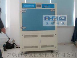 UV紫外加速老化溫度測試箱