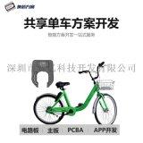 共用單車方案微信支付寶掃碼騎行模組物聯網工程系統
