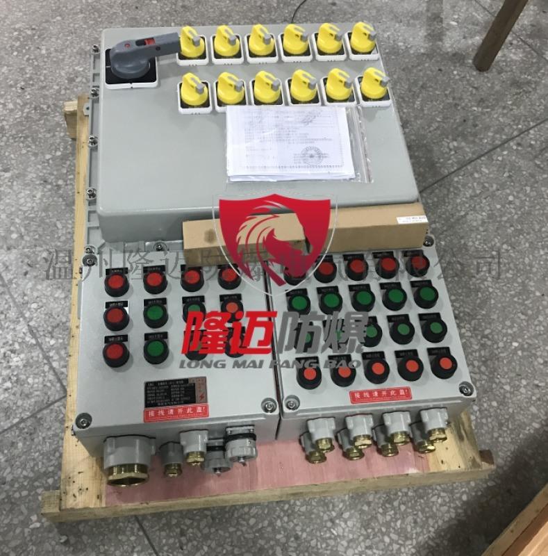 不鏽鋼防爆控制箱鋼板焊接防爆箱