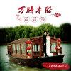 木船廠家直銷8米仿古小型畫舫船觀光旅遊木船
