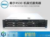 貴州省戴爾總代理_貴陽R530伺服器代理商
