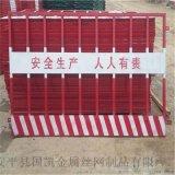 基坑護欄廠家-泥漿池防護圍欄