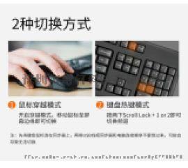 萧何键盘同步器8开同步器键盘鼠标同控制器