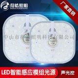 LED智能声光控12w18w模组