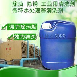 除垢除锈剂,管道锈垢清洗剂,环保除垢除锈剂