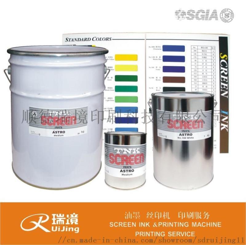 白色可撕膜隔离油水转印油墨全套材料