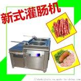 优质香肠红肠加工设备做香肠机器