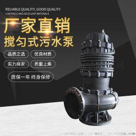 JYWQ搅匀式污水泵 大流量潜水污水泵
