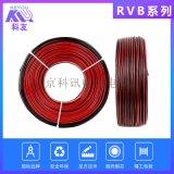 北京科訊線纜RVB2*1.5國標足米電氣設備電線