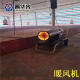 遼寧葫蘆島市燃油暖風機攜帶型電動供暖機廠家出售
