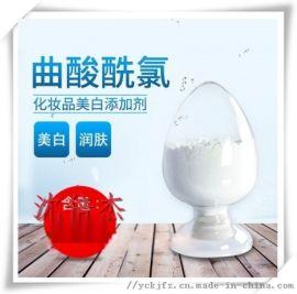 曲酸酰氯 化妆品美白添加剂