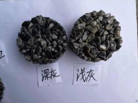 山西永顺出售深灰 浅灰机制石子4-6 6-9毫米