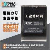 好粘HN-916 橡胶修补剂 高强度橡胶修补剂