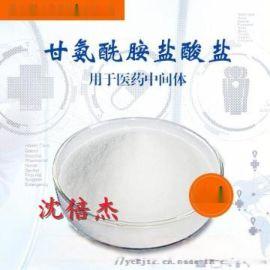甘氨酰胺盐酸盐 厂家 1668-10-6