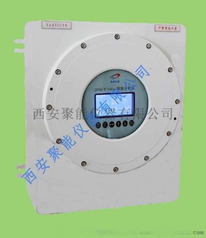 JNYQ- H-34Ex型 分析儀