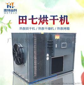 田七烘干机空气能热泵 中药材烘干房 烘干设备
