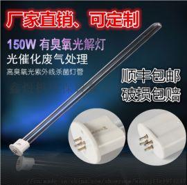 光氧废气催化UV光氧灯管