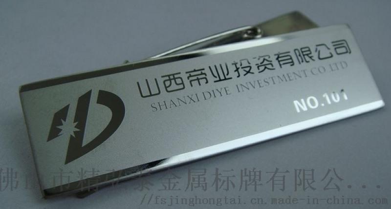 深圳标牌厂定制定做不锈钢腐蚀标牌