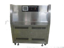 耐候试验箱 紫外线耐候试验箱