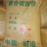 工業級淨水絮凝劑固體聚合硫酸鐵
