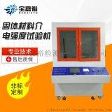 固體絕緣材料介電強度試驗機
