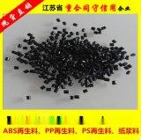 供ABS再生料黑色abs再生塑料颗粒abs原料价格回料粒子注塑吹塑级厂家直销