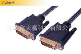 鑫大瀛 DVI线 24+1电脑显示器线高清DVI连接线公对公1.5m