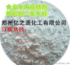 食品专用抗结剂二氧化硅