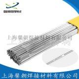 ER420不锈钢焊丝