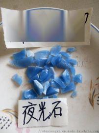 北京海淀出售顺永人造夜光石
