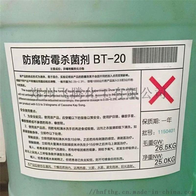 厂家直销卡松防腐剂 杀菌防腐剂 异噻唑啉酮