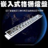 T8格栅灯盘 LED灯盘  嵌入式单支灯盘