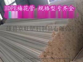 北京HDPE七孔梅花管厂家五孔梅花管价格