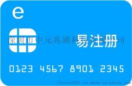 注册卡批发0月注册卡-易注册