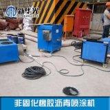 黑龍江非固化橡膠瀝青噴塗機瀝青非固化噴塗機防水材料噴塗機來電諮詢