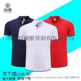 西安广告衫批发西安工作服厂家西安团体服定制西安双下摆棉T恤 文化衫 广告衫 polo衫