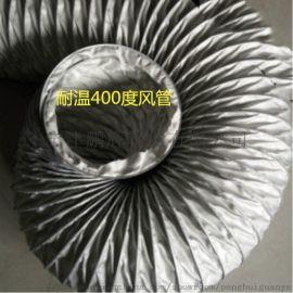 鹏辉供应400度风管随意弯曲铸造耐高温玻璃纤维管