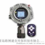 FGM-3300有毒氣體探測器