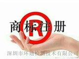 商标专利申请 公司注册及出售(深圳和中山)