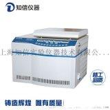 實驗室高速冷凍離心機H2518DR