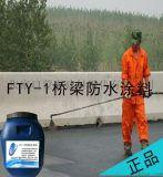 江蘇路橋彈性防水塗料防水技術方案