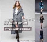 時尚女裝品牌服裝