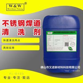 不锈钢表面光亮剂 不锈钢清洗剂FL-D105