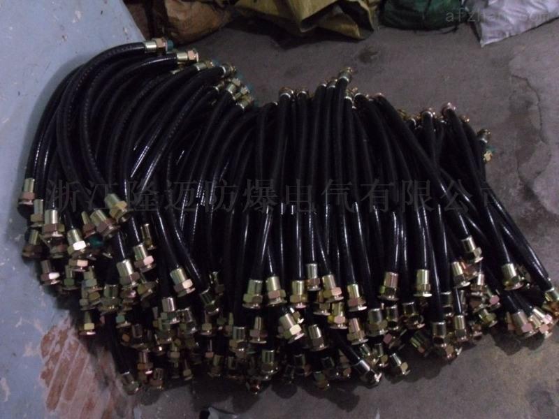 穿电缆用防爆挠性连接管